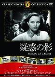 疑惑の影 [DVD]