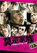 莫逆家族 バクギャクファミーリア DVD 通常版[1枚組]