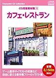 お楽しみCDコレクション「CG背景素材集 4 カフェ・レストラン」