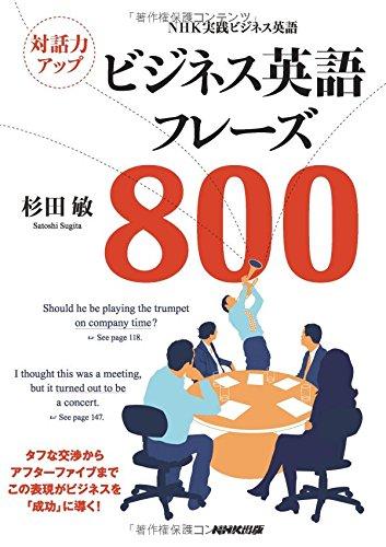 NHK practice business English communication skills up business English phrase 800