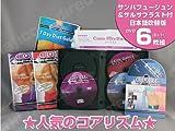 【最新版】 コアリズム ■DVD6枚組み■日本語吹き替え版■CORE Rhythms