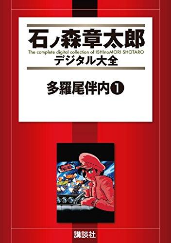 多羅尾伴内(1) (石ノ森章太郎デジタル大全)