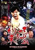 竜兵会の約束 [DVD]