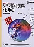 シグマ基本問題集化学Ⅱ 新装版 (理解しやすいシリーズ)