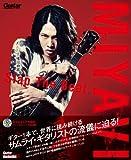 ギター・マガジン MIYAVI ~Slap The Beat.~  (DVD付) (リットーミュージック・ムック)