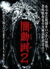 闇動画2 恐怖の心霊怪奇映像集