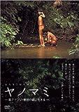 NHK-DVD ヤノマミ~奥アマゾン 原初の森に生きる~[劇場版] ランキングお取り寄せ