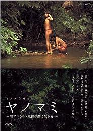 NHK-DVD ヤノマミ~奥アマゾン 原初の森に生きる~[劇場版]