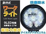 LED投光器 取付式 27W 12V/24V対応 防塵防水仕様