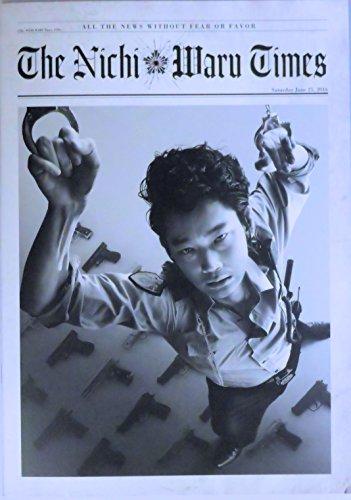 【映画パンフレット】 日本で一番悪い奴ら 監督 白石和彌 キャスト 綾野剛, YOUNG DAIS, 植野行雄, 矢吹春奈, 瀧内公美, 田中隆三, みのすけ,