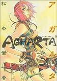 アガルタ 9 (ヤングジャンプコミックス)