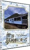 世界・夢列車に乗って ニュージーランド 北島~南島 縦断列車の旅[DVD]