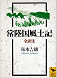 常陸国風土記 全訳注 (講談社学術文庫 (1518))