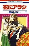 花にアラシ 2 (花とゆめコミックス)