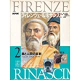 美と人間の革新 ブルネレスキ、ドナテッロ、マザッチオ (NHK フィレンツェ・ルネサンス)