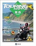 関西 2008 (2008) (ツーリングマップルR)