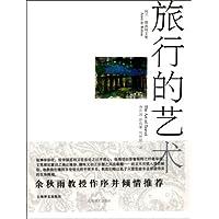 旅行的艺术 - TXT电子书爱好者 - TXT全本下载