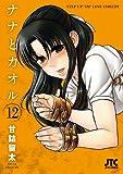 ナナとカオル 12 (ジェッツコミックス)