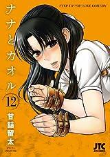 SM漫画「ナナとカオル」第12巻はノーパンお出かけシチュエーション