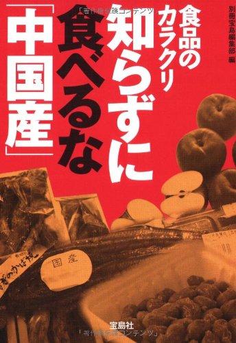 食品のカラクリ 知らずに食べるな中国産 (宝島SUGOI文庫 A へ 1-72)