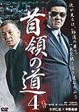 首領の道4[DVD]