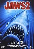 ジョーズ2[DVD]