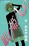 眠り姫Age(6) (フラワーコミックス)