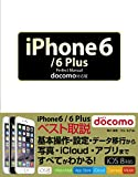iPhone 6 / 6 Plus Perfect Manual docomo�Ή���