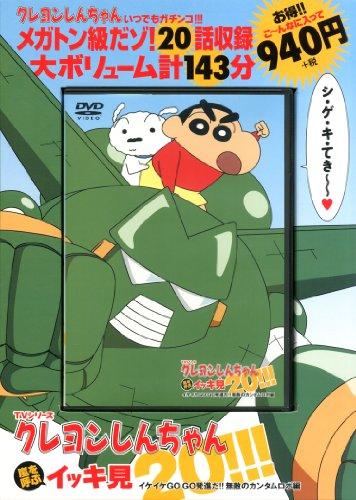 TVシリーズ クレヨンしんちゃん 嵐を呼ぶ イッキ見20!!! イケイケGOGO発進だ!!無敵のカンタムロボ編 (<DVD>)