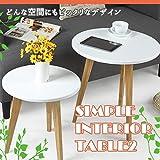 STARDUST シンプル インテリア テーブル2 自然 シック サイドテーブル 丸型 (Sサイズ) SD-ND121014-S