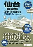 仙台宮城県便利情報地図 (街の達人)