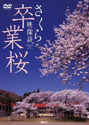 シンフォレストDVD 卒業桜 さくら映像詩 SAKURA for Graduation