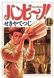 バンビ~ノ!(14) (ビッグコミックス)