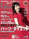 日経Health(ヘルス)2010年7月号