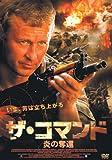 ザ・コマンド 炎の奪還 LBX-043 [DVD]