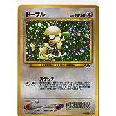 ポケモンカードゲーム 02nn235 ドーブル (特典付:限定スリーブ オレンジ、希少カード画像) 《ギフト》