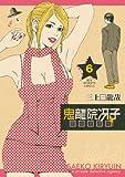 鬼龍院冴子探偵事務所 6 (ビッグコミックス)