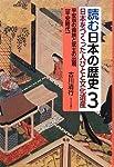読む日本の歴史―日本をつくった人びとと文化遺産〈3〉平安京の貴族と武士の出現 平安時代