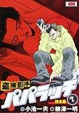 盗撮影手パパラッチ 1 (キングシリーズ)