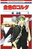 金色のコルダ 3 (花とゆめコミックス)