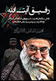 img - for Comrade Ayatollah: Soviet kGB's Role In The Islamic Revolution and The Rise Of Khamenei To Power in Iran /                                                                    book / textbook / text book