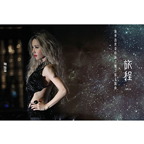 Journey (Swarovski Music Journey Theme Song) - Single