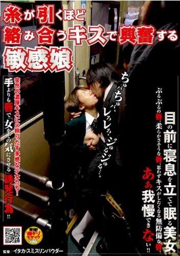 糸が引くほど絡み合うキスで興奮する敏感娘 [DVD]