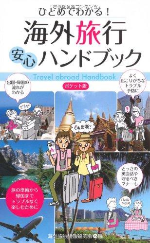 ポケット版 ひとめでわかる! 海外旅行安心ハンドブック