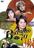 ボッカチオ'70 <全長版> HDニューマスター版 Mario Monicelli  [DVD]