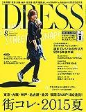 DRESS(ドレス) 2015年 08 月号 [雑誌]