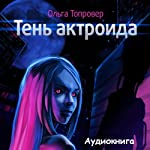 Ten' aktroida [The Actroid's Shadow] (Russian Edition) | Olga Toprover