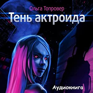 Ten' aktroida [The Actroid's Shadow] (Russian Edition) Audiobook
