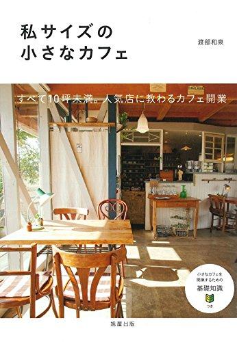 私サイズの小さなカフェ―すべて10坪未満。人気店に教わるカフェ開業