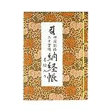 納経帳 四国別格二十霊場用墨絵入(ウグイス)  ●お仏壇・仏具の浜屋